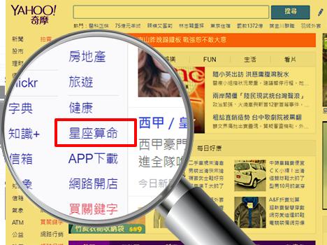 台湾Yahoo!奇摩のトップ